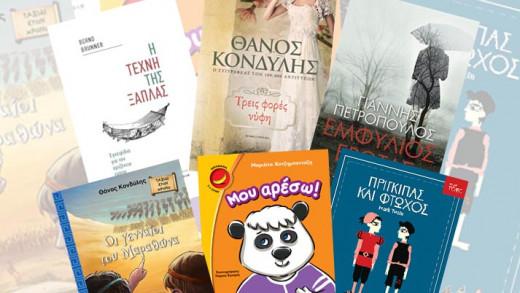 Βιβλιοπροτάσεις για την Πρωτοχρονιά 2019