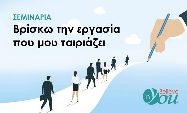 Βρίσκω την εργασία που μου ταιριάζει: Σεμινάρια Believe In You στη Θεσσαλονίκη