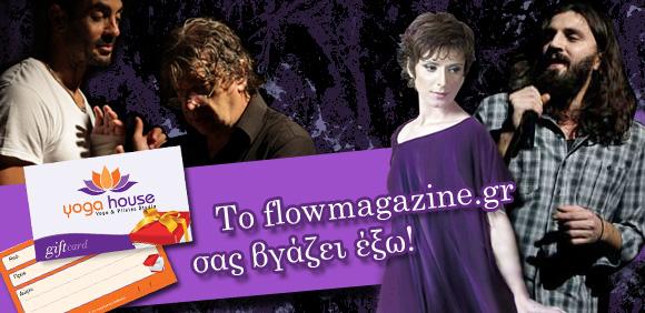 Κληρώσεις για δωρεάν εξόδους από το flowmagazine.gr