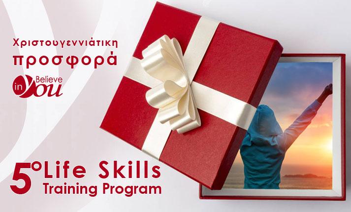 Χριστουγεννιάτικη προσφορά Life Skills έως τις 22/12/17
