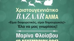 xristougenniatiko_bazaar_apo_to_alma_featured