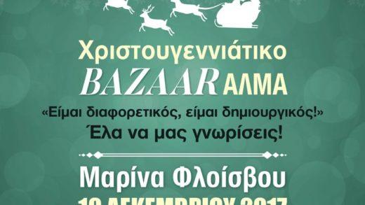 Χριστουγεννιάτικο Bazaar από το «ΑΛΜΑ»