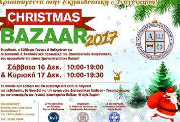 Χριστουγεννιάτικο Bazaar για την υποστήριξη του Γενικού Νοσοκομείου Παίδων ΄΄Η Αγία Σοφία΄΄