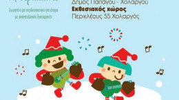 xristougenniatiko_bazar_15_kai_16_dekemvriou_sto_dimarxeio_papagou_xolargou_featured