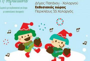 Χριστουγεννιάτικο Μπαζάρ 15 &16 Δεκεμβρίου στο Δημαρχείο Παπάγου Χολαργού