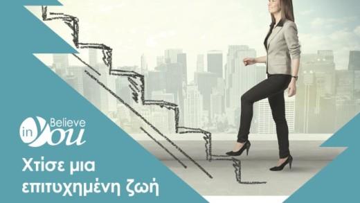 Χτίσε μια επιτυχημένη ζωή- Ο νέος κύκλος σεμιναρίων του Believe In Υou
