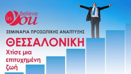 Χτίσε μια επιτυχημένη ζωή –Σεμινάρια αυτογνωσίας και αυτοβελτίωσης και στη Θεσσαλονίκη!