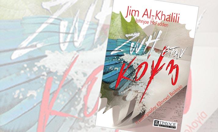 Ζωή στην κόψη, του Jim Al-Khalili